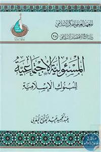 books4arab 1542904 - تحميل كتاب المسؤولية الاجتماعية للبنوك الإسلامية pdf لـ عبد الحميد المغربي