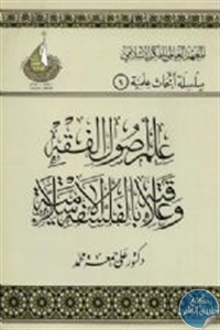 books4arab 1542905 - تحميل كتاب علم أصول الفقه وعلاقته بالفلسفة الإسلامية pdf لـ د. علي جمعة محمد