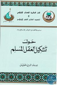 books4arab 1542907 - تحميل كتاب حول تشكيل العقل المسلم pdf لـ عماد الدين خليل