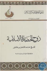 books4arab 1542908 - تحميل كتاب روح الحضارة الإسلامية pdf لـ الشيخ محمد الفاضل بن عاشور