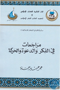 books4arab 1542909 - تحميل كتاب مراجعات في الفكر والدعوة والحركة pdf لـ عمر عبيد حسنة