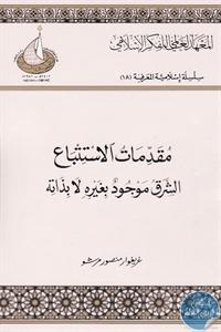books4arab 1542910 - تحميل كتاب مقدمات الاستتباع : الشرق موجود بغيره لا بذاته pdf لـ غريغور منصور مرشو