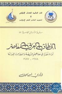 books4arab 1542911 - تحميل كتاب الخطاب العربي المعاصر pdf لـ فادي اسماعيل