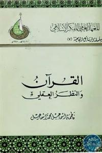books4arab 1542912 - تحميل كتاب القرآن والنظر العقلي pdf لـ فاطمة اسماعيل محمد اسماعيل
