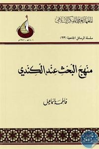 books4arab 1542913 - تحميل كتاب منهج البحث عند الكندي pdf لـ فاطمة اسماعيل