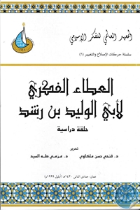 books4arab 1542914 - تحميل كتاب العطاء الفكري لأبي الوليد بن رشد pdf لـ مجموعة مؤلفين
