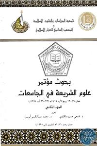 books4arab 1542915 - تحميل كتاب بحوث مؤتمر علوم الشريعة في الجامعات pdf لـ مجموعة مؤلفين