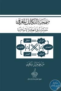 books4arab 1542916 - تحميل كتاب منهجية التكامل المعرفي : مقدمات في المنهجية الإسلامية pdf لـ فتحي حسن ملكاوي