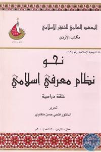 books4arab 1542917 - تحميل كتاب نحو نظام معرفي إسلامي pdf لـ فتحي حسن ملكاوي