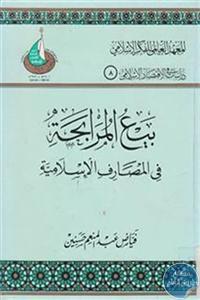 books4arab 1542918 - تحميل كتاب بيع المرابحة في المصارف الإسلامية pdf لـ فياض عبد المنعم حسنين