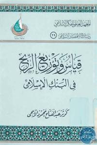 books4arab 1542919 - تحميل كتاب قياس وتوزيع الربح في البنك الإسلامي pdf لـ كوثر عبد الفتاح محمود الأبجي