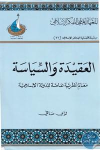 books4arab 1542920 - تحميل كتاب العقيدة والسياسة : معالم نظرية عامة للدولة الإسلامية pdf لـ لؤي صافي