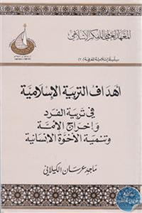 books4arab 1542921 - تحميل كتاب أهداف التربية الإسلامية pdf لـ ماجد عرسان الكيلاني