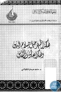 books4arab 1542922 - تحميل كتاب هكذا ظهر جيل صلاح الدين وهكذا عادت القدس pdf لـ ماجد عرسان الكيلاني