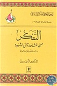 books4arab 1542923 - تحميل كتاب التفكر من المشاهدة إلى الشهود pdf لـ د. مالك بدري
