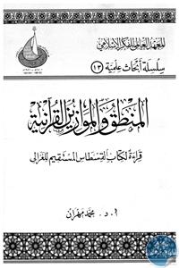 books4arab 1542924 1 - تحميل كتاب المنطق والموازين القرآنية pdf لـ د. محمد مهران