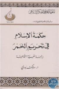 books4arab 1542924 - تحميل كتاب حكمة الإسلام في تحريم الخمر pdf لـ د. مالك بدري