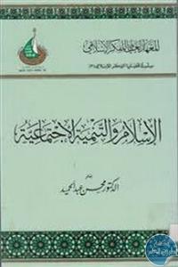 books4arab 1542925 - تحميل كتاب الإسلام والتنمية الاجتماعية pdf لـ د. محسن عبد الحميد