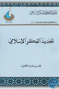 books4arab 1542926 - تحميل كتاب تجديد الفكر الإسلامي pdf لـ د. محسن عبد الحميد