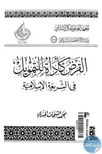 books4arab 1542927 - تحميل كتاب القرض كأداة للتمويل في الشريعة الإسلامية pdf لـ د. محمد الشحات الجندي