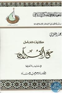 books4arab 1542928 - تحميل كتاب كيف نتعامل مع القرآن الكريم pdf لـ محمد الغزالي
