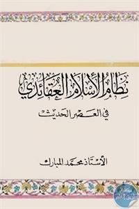 books4arab 1542930 - تحميل كتاب نظام الإسلام العقائدي في العصر الحديث pdf لـ محمد المبارك