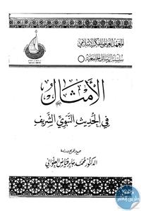 books4arab 1542932 - تحميل كتاب الأمثال في الحديث النبوي الشريف pdf لـ د. محمد جابر العلواني