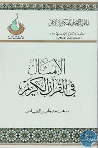 books4arab 1542933 - تحميل كتاب الأمثال في القرآن الكريم pdf لـ د. محمد جابر الفياض