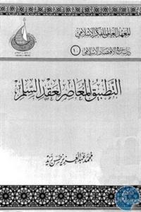 books4arab 1542934 - تحميل كتاب التطبيق المعاصر لعقد السلم pdf لـ د. محمد عبد العزيز زيد