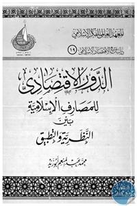 books4arab 1542935 - تحميل كتاب الدور الاقتصادي للمصارف الإسلامية pdf لـ د. محمد عبد المنعم أبو زيد