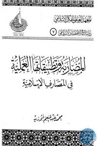 books4arab 1542937 - تحميل كتاب المضاربة وتطبيقاتها العملية في المصارف الإسلامية pdf لـ د. محمد عبد المنعم أبو زيد