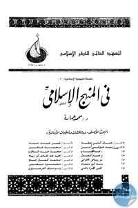 books4arab 1542939 - تحميل كتاب في المنهج الإسلامي pdf لـ د. محمد عمارة