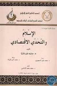 books4arab 1542940 - تحميل كتاب الإسلام والتحدي الإقتصادي pdf لـ د. محمد عمر شابرا