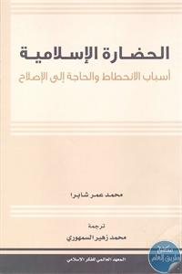 books4arab 1542941 - تحميل كتاب الحضارة الإسلامية : أسباب الانحطاط والحاجة إلى الإصلاح pdf لـ محمد عمر شابرا