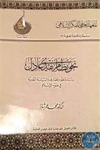 books4arab 1542942 - تحميل كتاب نحو نظام نقدي عادل pdf لـ محمد عمر شابرا