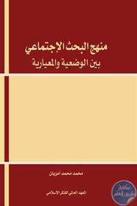 books4arab 1542943 - تحميل كتاب منهج البحث الاجتماعي بين الوضعية والمعيارية pdf لـ محمد محمد امزيان