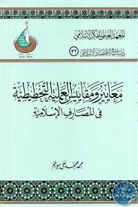 books4arab 1542944 - تحميل كتاب معايير ومقاييس العملية التخطيطية في المصارف الإسلامية pdf لـ محمد علي سويلم