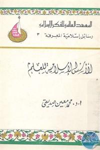 books4arab 1542945 - تحميل كتاب الأسس الإسلامية للعلم pdf لـ د. محمد معين صديقي