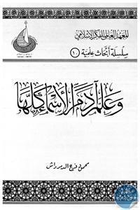 books4arab 1542948 - تحميل كتاب وعلم آدم الأسماء كلها pdf لـ محمود فرج الدمرداش