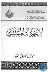 books4arab 1542949 - تحميل كتاب الاعتمادات المستندية pdf لـ محيى الدين اسماعيل علم الدين