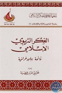 books4arab 1542950 - تحميل كتاب الفكر التربوي الإسلامي : قائمة ببليوغرافية pdf لـ محيى الدين عطية