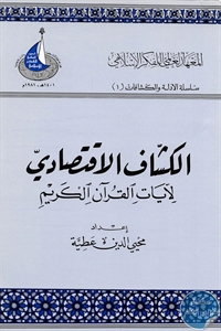 books4arab 1542951 - تحميل كتاب الكشاف الاقتصادي لآيات القرآن الكريم pdf لـ محيى الدين عطية