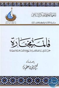 books4arab 1542952 - تحميل كتاب قائمة مختارة pdf لـ محيى الدين عطية