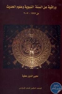 books4arab 1542953 - تحميل كتاب وراقية عن السنة النبوية وعلوم الحديث من 1997 - 2007 pdf لـ محيى الدين عطية