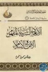 books4arab 1542954 - تحميل كتاب الأبعاد السياسية لمفهوم الأمن في الإسلام pdf لـ مصطفى محمود منجود