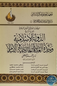 books4arab 1542955 - تحميل كتاب الدولة الإسلامية : وحدة العلاقات الخارجية في الإسلام pdf لـ نادية محمود مصطفى