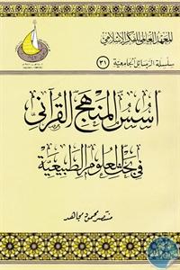 books4arab 1542956 - تحميل كتاب أسس المنهج القرآني في بحث العلوم الطبيعية pdf لـ منتصر محمود مجاهد