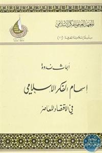 books4arab 1542961 - تحميل كتاب أبحاث ندوة إسهام الفكر الإسلامي في الإقتصاد المعاصر pdf