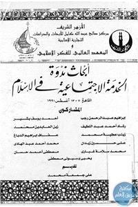 books4arab 1542962 - تحميل كتاب أبحاث ندوة الخدمة الإجتماعية في الإسلام pdf