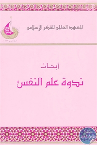 books4arab 1542963 - تحميل كتاب أبحاث ندوة علم النفس pdf